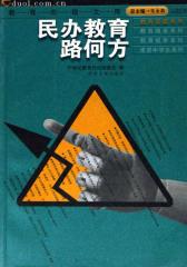 民办教育路何方(仅适用PC阅读)