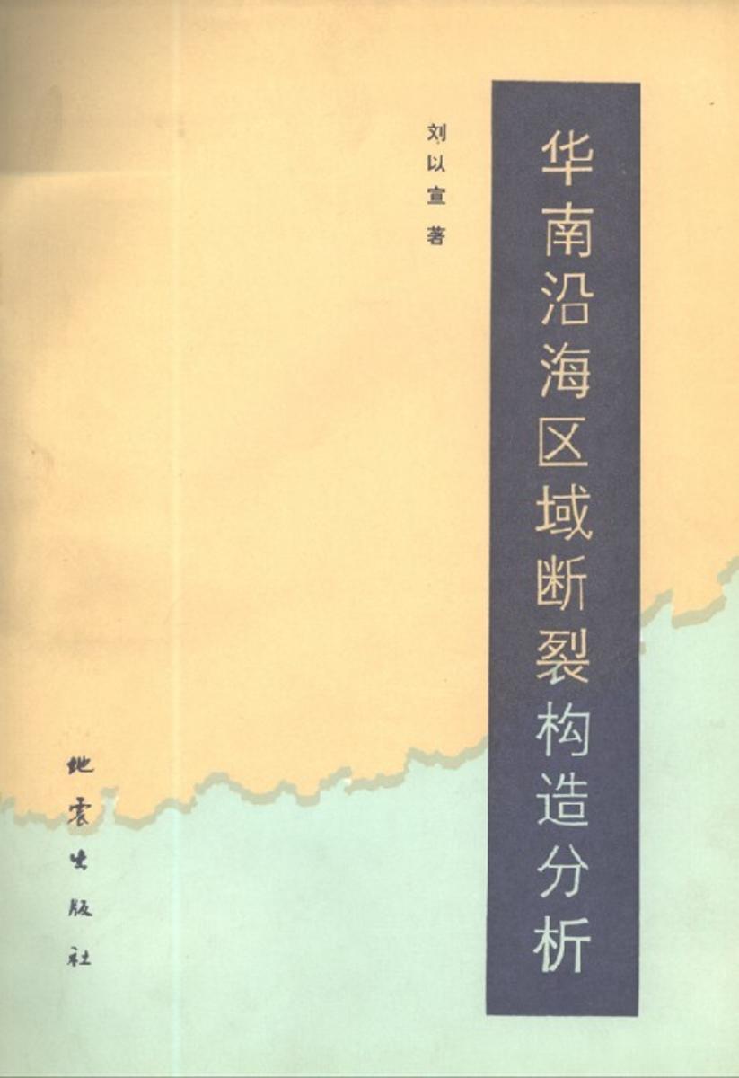 华南沿海区域断裂构造分析(仅适用PC阅读)