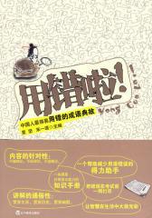 用错啦!中国人 容易用错的成语典故(试读本)