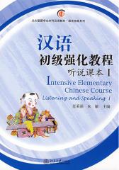 汉语初级强化教程.听说课本Ⅰ(仅适用PC阅读)