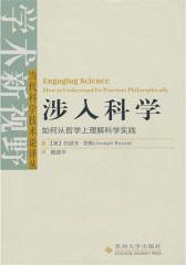 涉入科学:如何从哲学上理解科学实践(仅适用PC阅读)