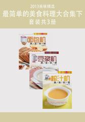 2013美味精选:最简单的美食料理大合集下(全三册)