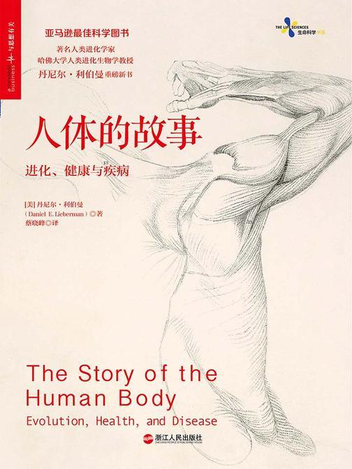 人体的故事
