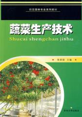 蔬菜生产技术(仅适用PC阅读)