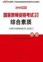 中公版·2016国家教师资格考试专用教材:综合素质·中学