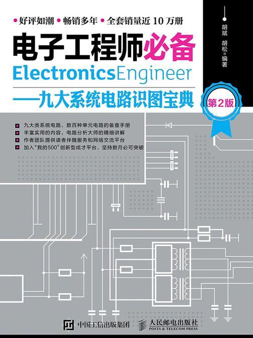 电子工程师必备——九大系统电路识图宝典(第2版)