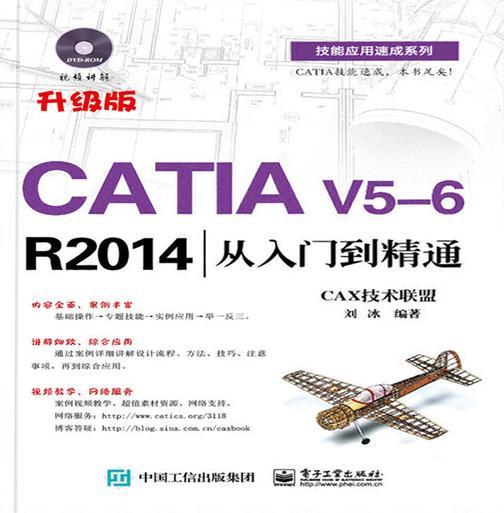 CATIA V5-6 R2014从入门到精通(含DVD光盘1张)