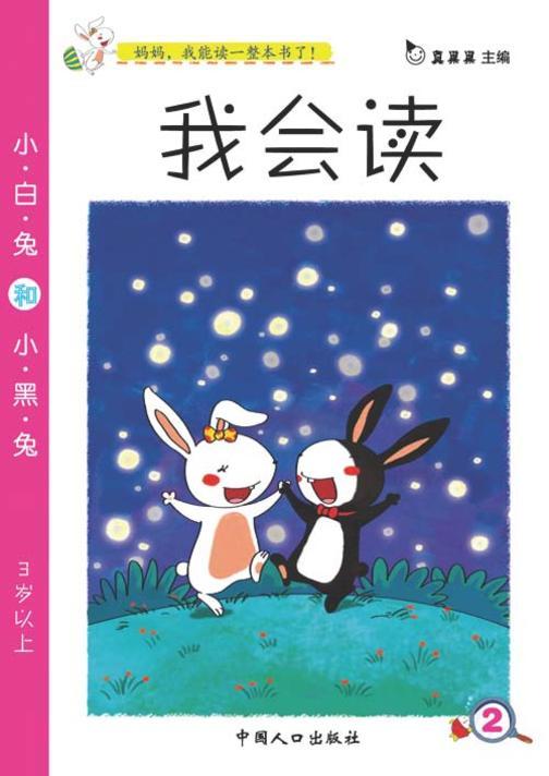我会读.6——小白兔和小黑兔