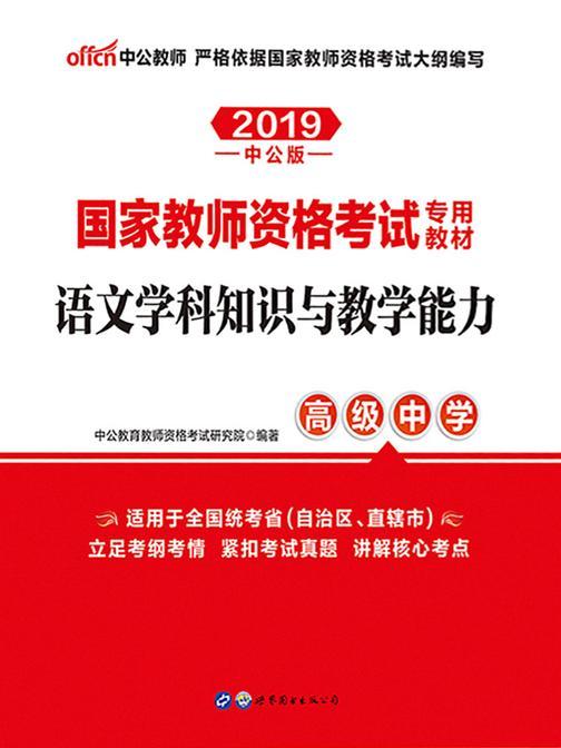 中公2019国家教师资格考试专用教材语文学科知识与教学能力高级中学