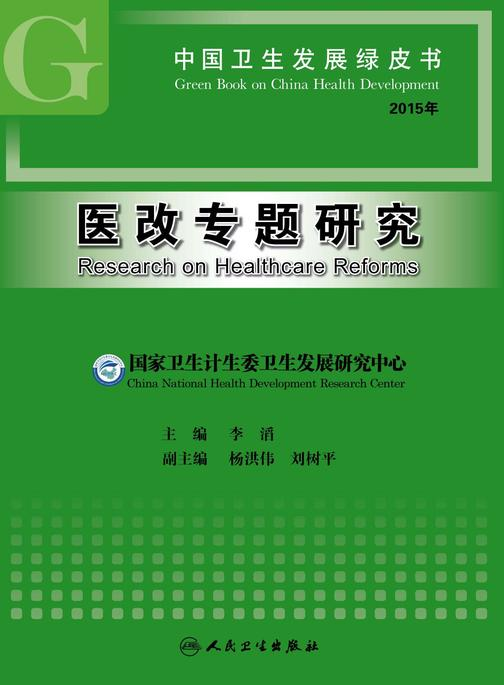 中国卫生发展绿皮书——医改专题研究(2015年)