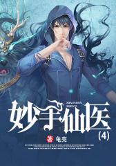 妙手仙医(4)