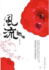 风流(中国的《源氏物语》,演绎中国史上真正的贵族生活。著名作家评论家梁晓声、张颐武、王干、汪兆骞齐力推荐)(试读本)