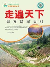 走遍天下:世界地理百科