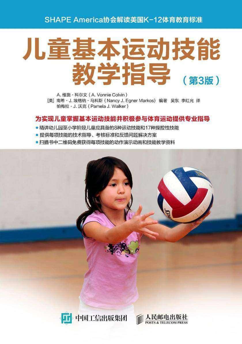 儿童基本运动技能教学指导(第3版)