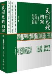 民国总理档案(试读本)