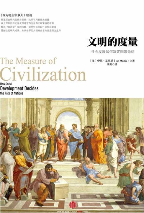 文明的度量:社会发展如何决定国家命运