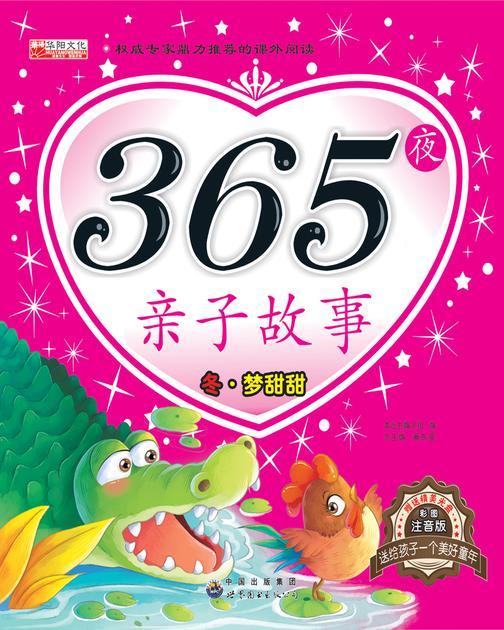 365夜亲子故事:冬·梦甜甜