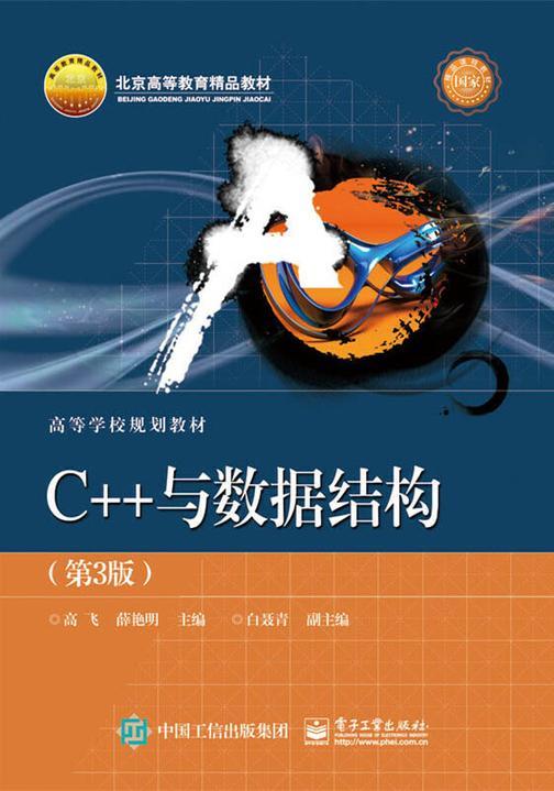 C++与数据结构(第3版)