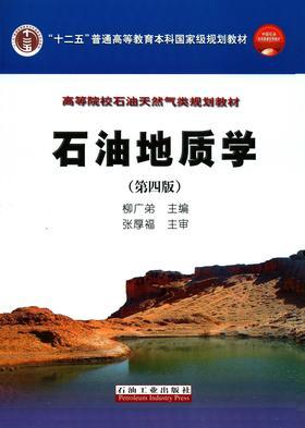 石油地质学