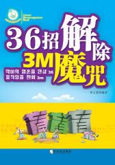 36招解除3m魔咒