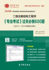 圣才学习网·2014年二级注册结构工程师《专业考试》过关必做600题【含2011~2012年真题及详解】(仅适用PC阅读)