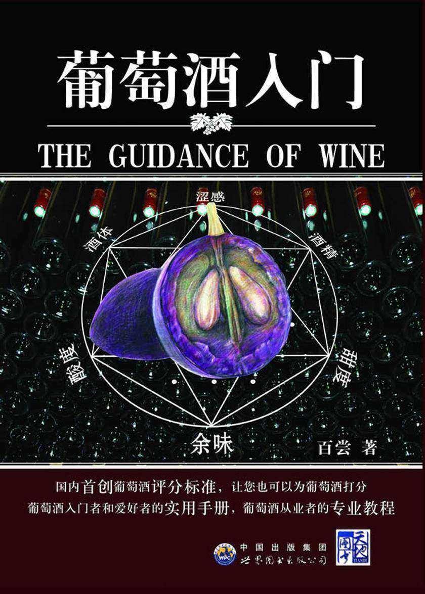 葡萄酒入门