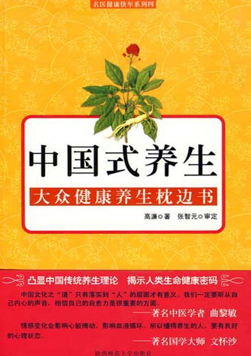 中国式养生