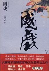 国戏(以麻将术语解读宦海沉浮的开山之作)(试读本)