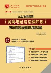 圣才学习网·2014年企业法律顾问《民商与经济法律知识》历年真题与模拟试题详解(仅适用PC阅读)