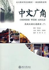 中文广角:高级汉语泛读教程(下)(仅适用PC阅读)