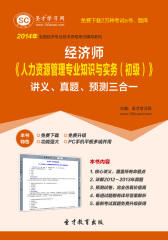圣才学习网·2014年经济师《人力资源管理专业知识与实务(初级)》讲义、真题、预测三合一(仅适用PC阅读)