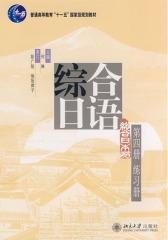 综合日语.第四册 练习册