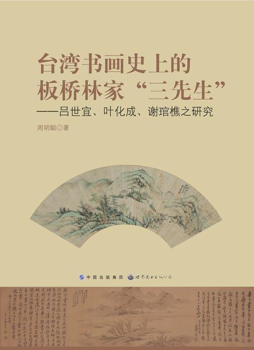"""台湾书画史上的板桥林家""""三先生""""——吕世宜、叶化成、谢琯樵之研究"""