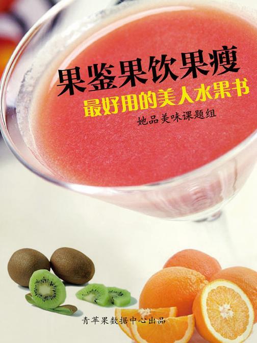 果鉴果饮果瘦——最好用的美人水果书
