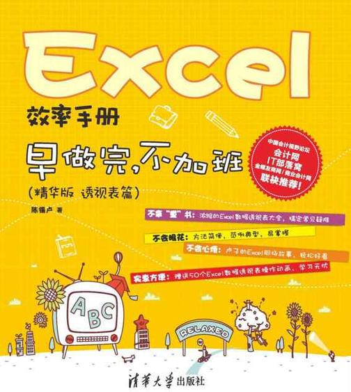 Excel效率手册 早做完,不加班(精华版 透视表篇)
