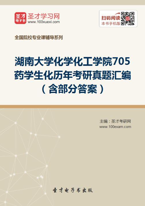 湖南大学化学化工学院705药学生化历年考研真题汇编(含部分答案)