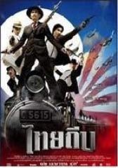 泰国大盗(影视)