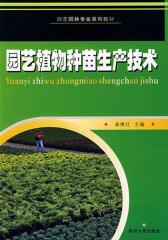 园艺植物种苗生产技术(仅适用PC阅读)
