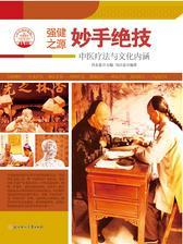 妙手绝技:中医疗法与文化内涵