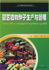 园艺植物种子生产与管理(仅适用PC阅读)