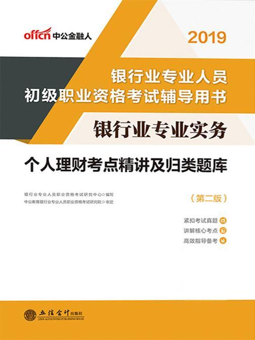 中公2019银行业专业实务个人理财考点精讲及归类题库