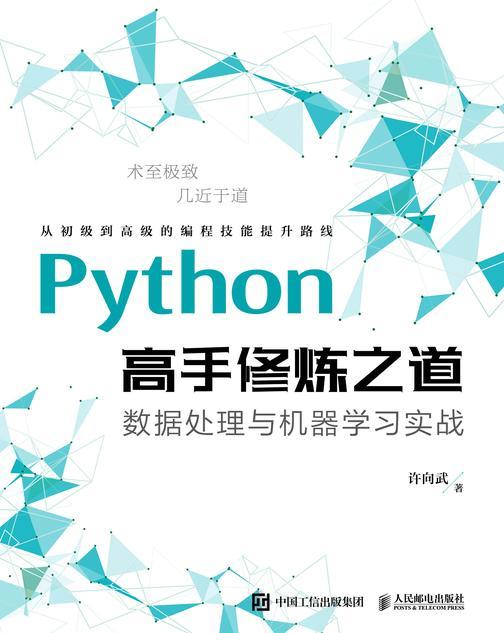Python高手修炼之道:数据处理与机器学习实战