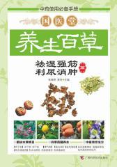 国医堂养生百草:祛湿强筋、利尿消肿篇