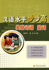 汉语水平步步高.关联词语、量词(仅适用PC阅读)
