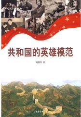 中华民族的骄傲:共和国的英雄模范(试读本)