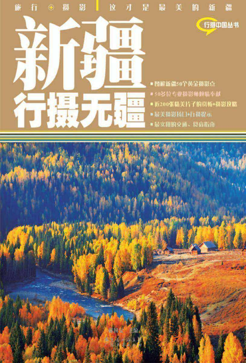 西藏,行摄无疆(仅适用PC阅读)