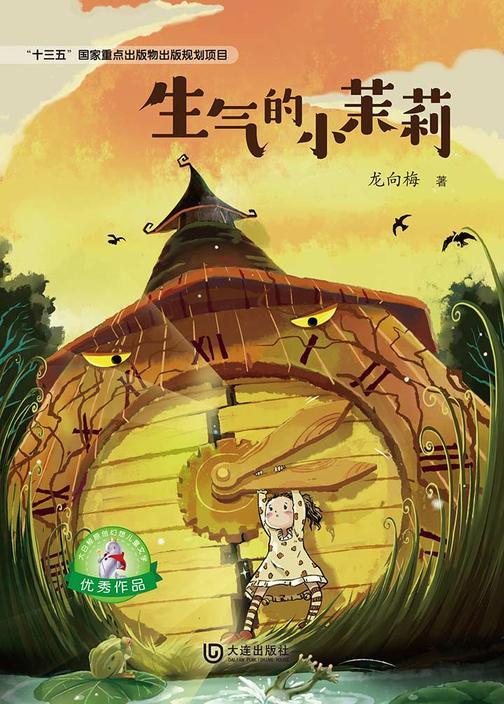 大白鲸原创幻想儿童文学优秀作品:生气的小茉莉