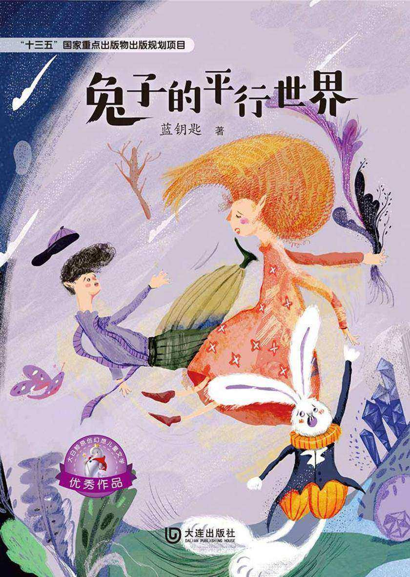 大白鲸原创幻想儿童文学优秀作品:兔子的平行世界