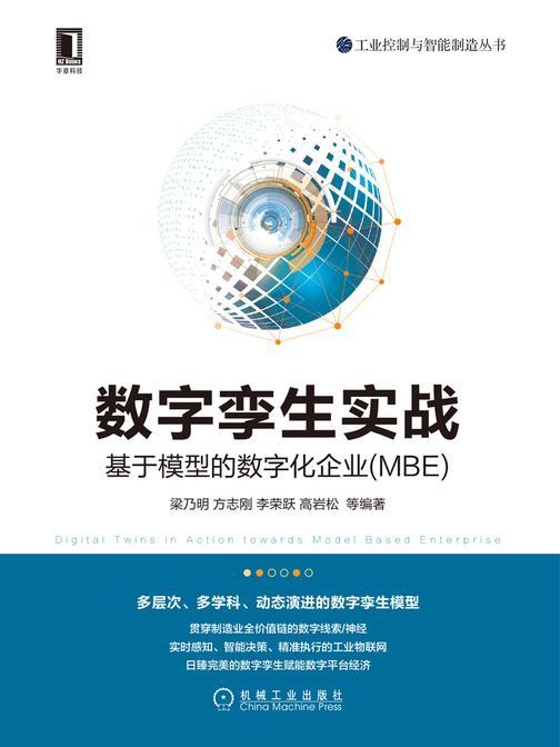 数字孪生实战:基于模型的数字化企业(MBE)