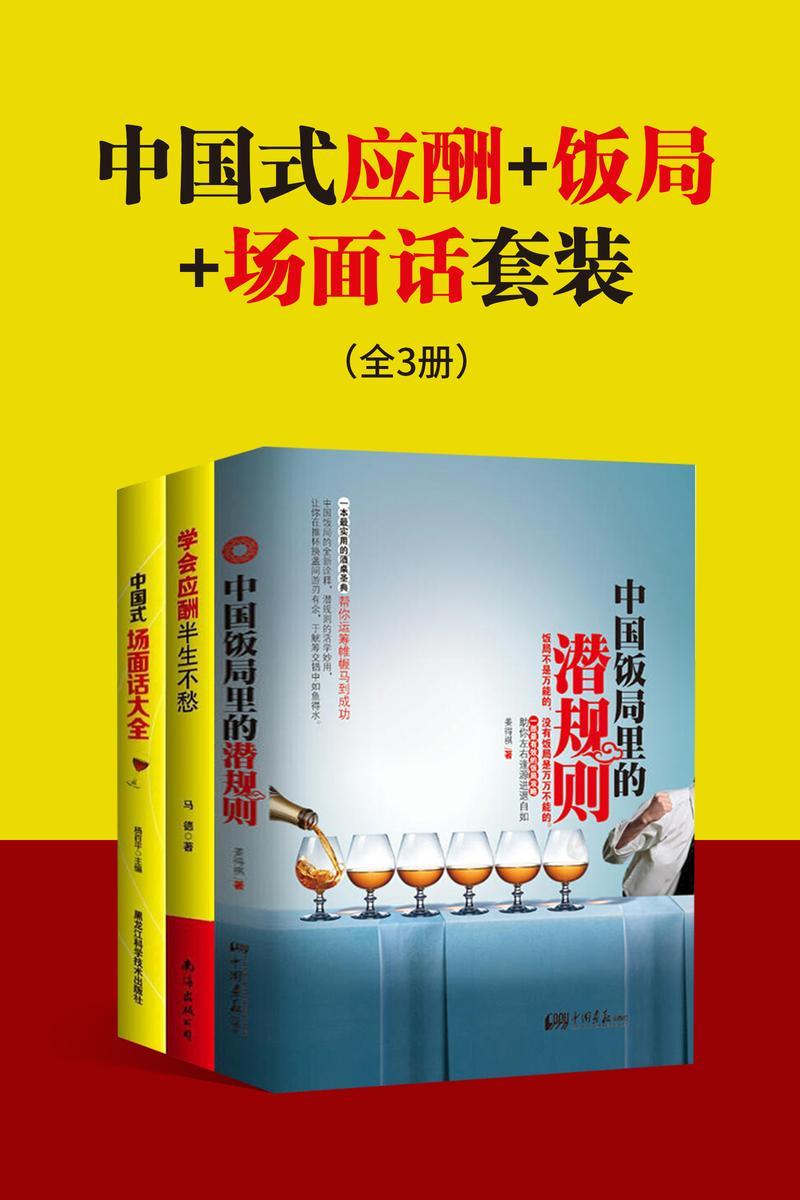 中国式应酬+饭局+场面话套装(全3册)